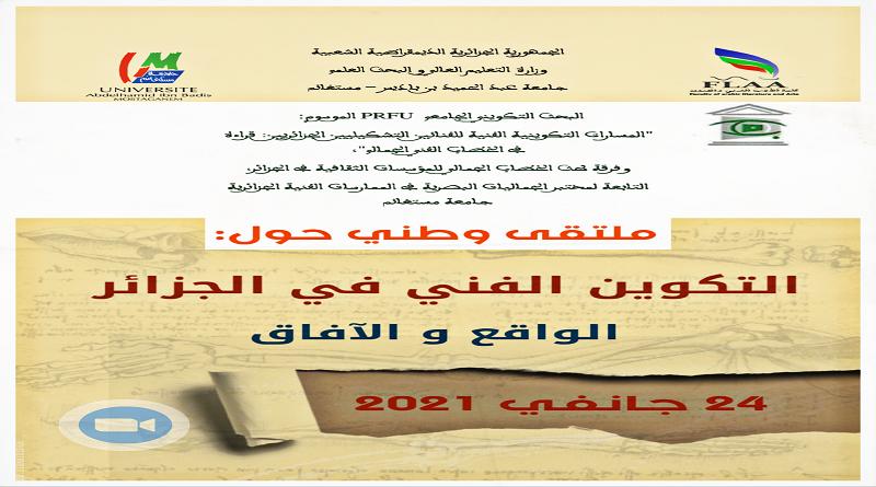 """الملتقى الوطني """"التكوين الفني في الجزائر: الواقع والآفاق"""""""