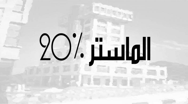 المقبولون في السنة أولى ماستر 20 % ميدان فنون و ميدان لغة و أدب عربي